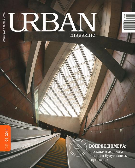 Urban Magazine, №4(05), 2014