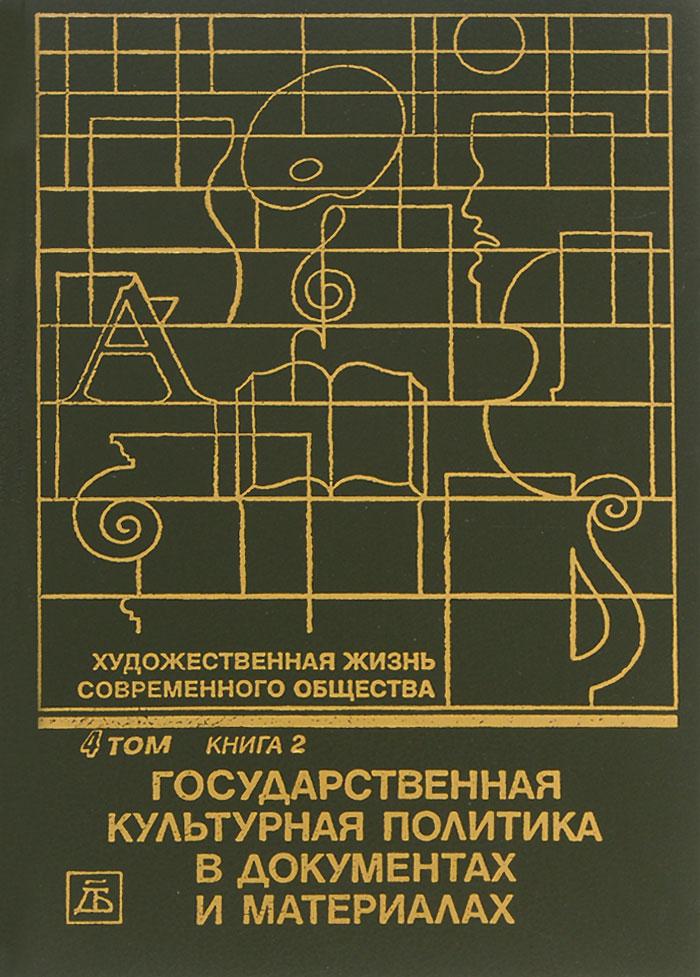 Художественная жизнь современного общества. В 4 томах. Том 4. Книга 2. Государственная культурная политика в документах и материалах