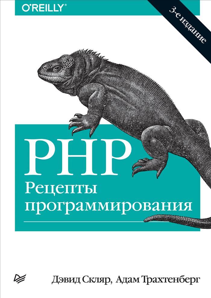 PHP. Рецепты программирования ( 978-5-496-01592-9 )