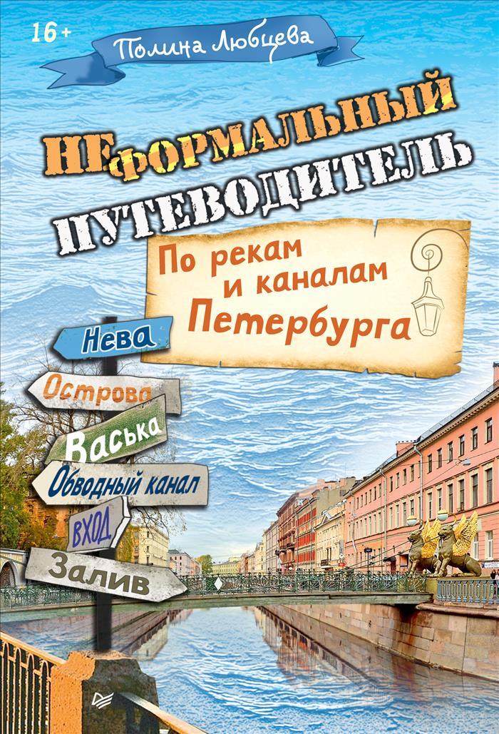 Неформальный путеводитель. По рекам и каналам Петербурга. Полина Любцева