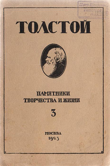 Л. Н. Толстой. Памятники творчества и жизни. Выпуск 3.