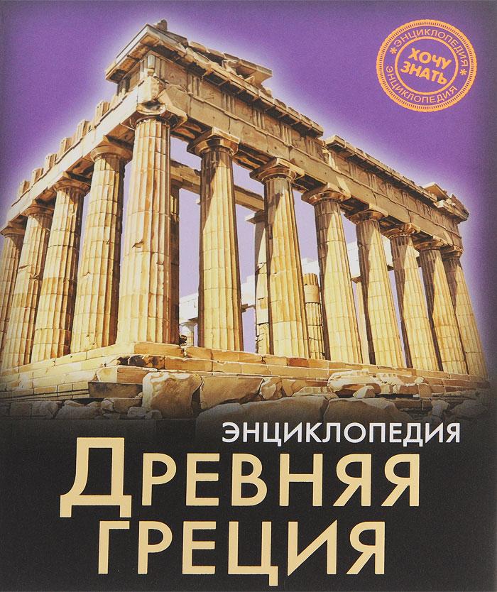 Наталья Демирова Энциклопедия. Древняя Греция