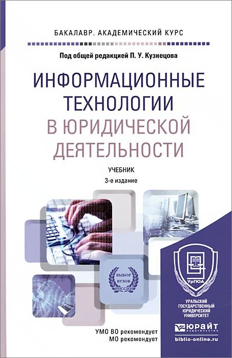 Информационные технологии в юридической деятельности. Учебник