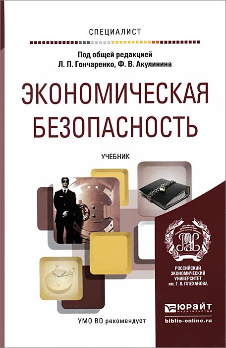 Экономическая безопасность. Учебник