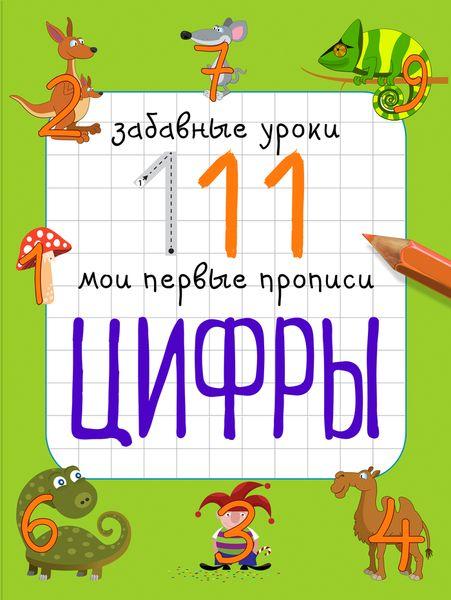 Е.В. Смирнова Цифры