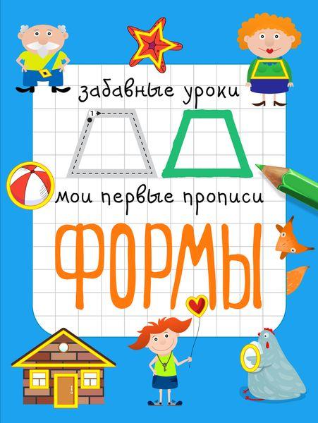 Е.В. Смирнова Формы