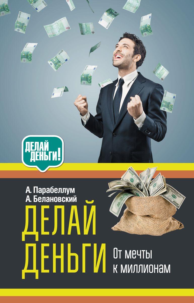 Делай деньги. От мечты к миллионам