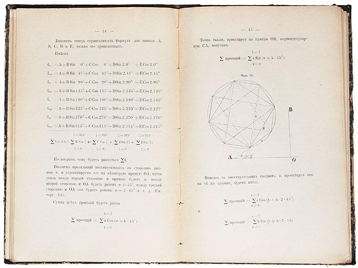 Элементарные сведения из теории девиации компаса и способы ее уничтожения