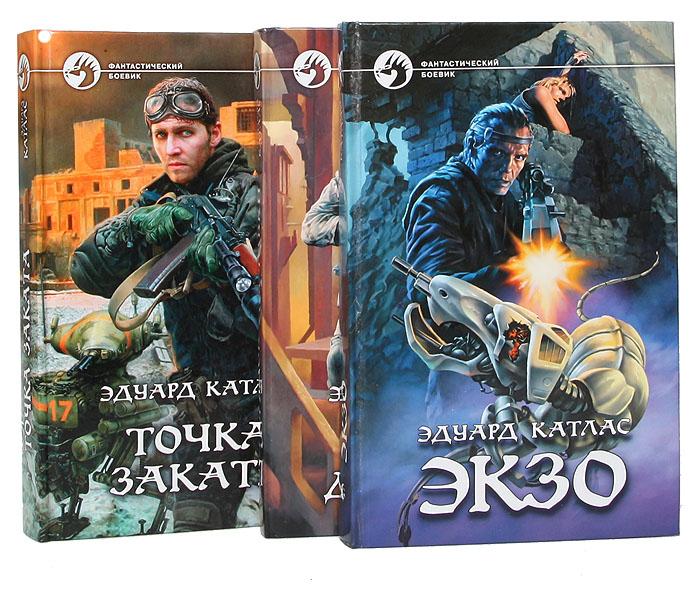 "Эдуард Катлас. Цикл ""Экзо"" (комплект из 3 книг)"