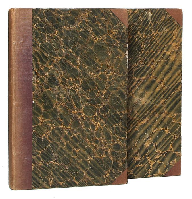 Французско-русский словарь, извлеченный из новейших источников (комплект из 2 книг)
