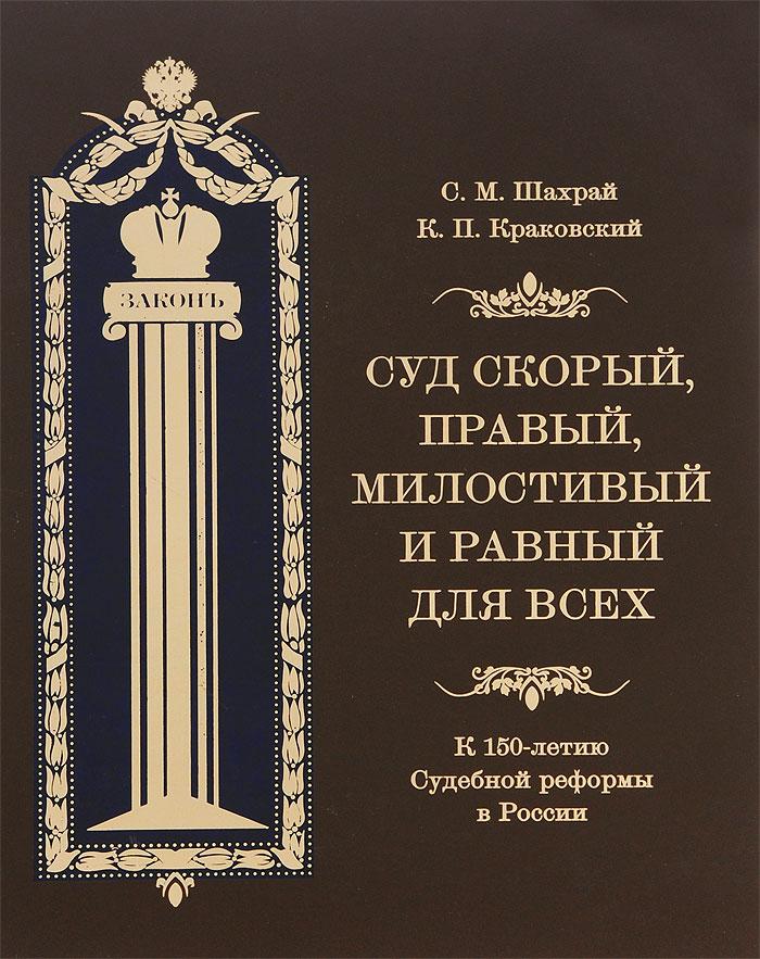 Суд скорый, правый, милостивый и равный для всех. К 150-летию Судебной реформы в России