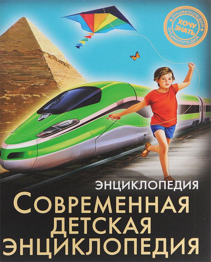 Энциклопедия. Современная детская энциклопедия