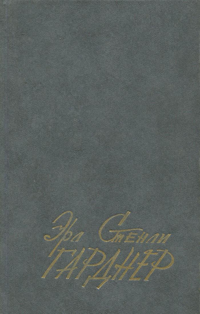 Эрл Стенли Гарднер. Избранные сочинения. Том 1
