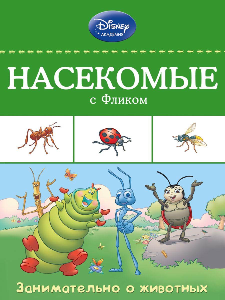 Насекомые с Фликом12296407В этой книге - весёлая история о приключениях муравья Флика и других героев Disney, любопытные факты о насекомых, яркие и красочные иллюстрации, а также раздел для закрепления полученных знаний. Прочитав её, малыш не только узнает много интересного, но и разовьёт познавательные способности и структурное мышление, а также получит первый опыт работы с энциклопедической литературой. Издание предназначено для детей младшего школьного возраста.