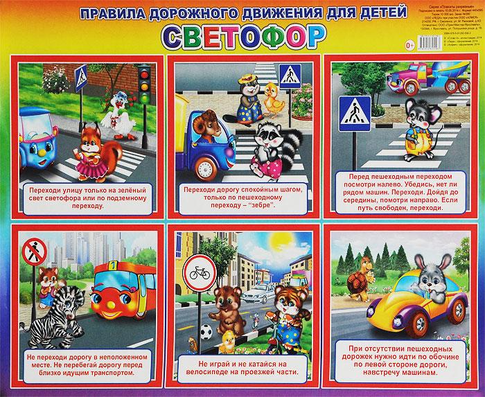 Правила дорожного движения для детей. Плакат ( 978-5-91282-558-3 )