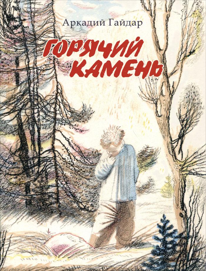 Горячий камень12296407Аркадий Гайдар - писатель, ставший классиком советской детской литературы и бывший, по словам С.Маршака, не только поэтом, сказочником и романтиком с головы до ног, но и и автором и героем своих книг. Его философская повесть Горячий камень расскажет маленьким читателям о том, что значит быть счастливым, как важно найти свою дорогу в жизни и следовать ей, принимая все радости и горести и сохраняя в сердце великодушие, самоотверженность и бескорыстие. Рисунки Анатолия Слепкова, мастерски воплотившего на бумаге образы героев Горячего камня, тонко гармонируют с настроением повести и позволят этой книге стать одной из любимых в домашней библиотеке ребёнка.