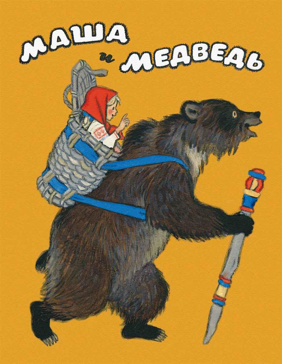 Маша и медведь12296407Заблудилась Машенька в лесу да попала к медведю. А тот обрадовался: будет в доме хозяйка, станет печь топить, кашу варить да его, косолапого, кормить. Не пускает медведь девочку домой, как ни проси. Но умница-Машенька скоро смекнула, как ей медведя перехитрить и к бабушке с дедушкой вернуться! Эта русская народная сказка в классическом пересказе Михаила Булатова увлечет малышей своим занимательным сюжетом, а волшебные рисунки Николая Кочергина, художника-сказочника, сделают книгу по-настоящему любимой.