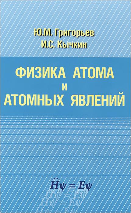 Физика атома и атомных явлений