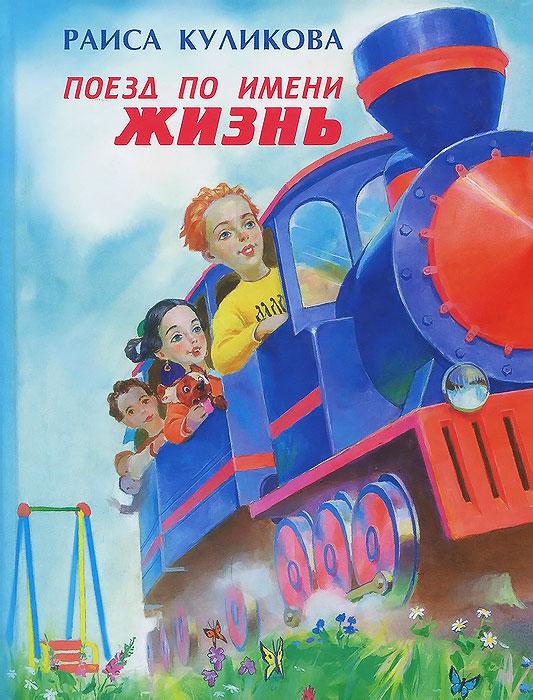 Поезд по имени Жизнь (+ CD)