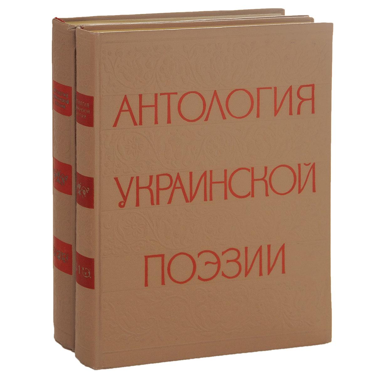 Антология украинской поэзии. В 2 томах (комплект из 2 книг)
