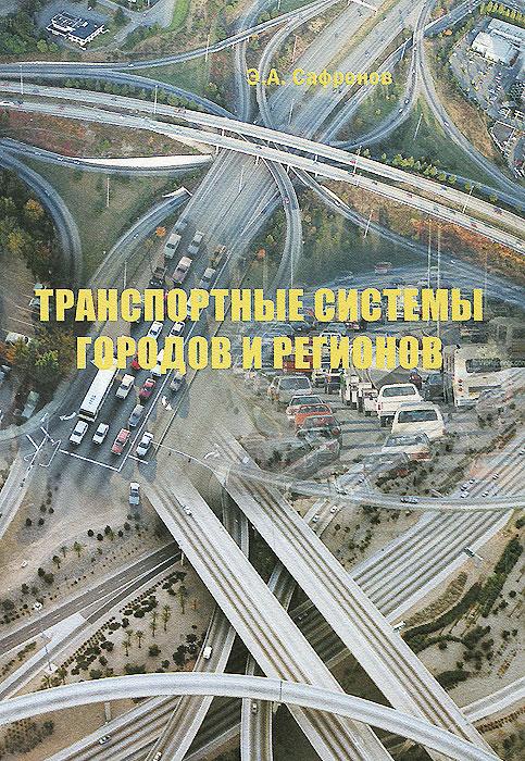 Транспортные системы городов и регионов. Учебное пособие