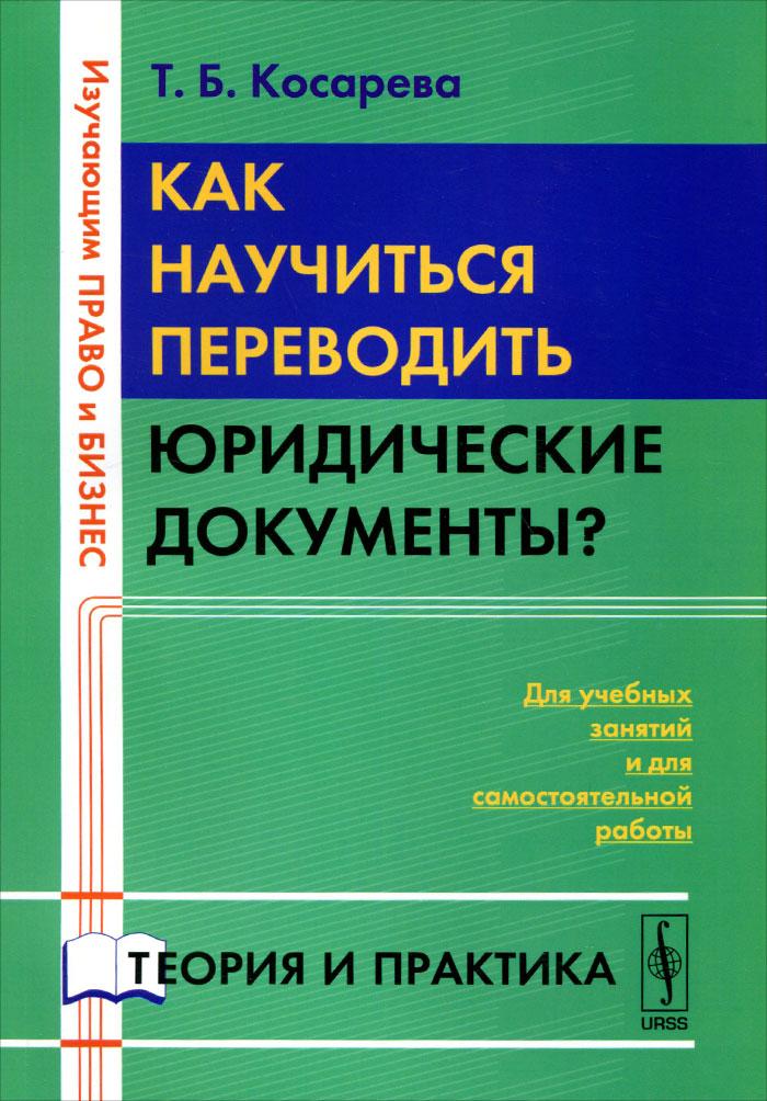 Как научиться переводить юридические документы? Учебное пособие