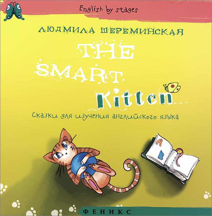 The Smart Kitten