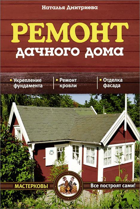 Ремонт дачного дома ( 978-5-699-74489-3 )