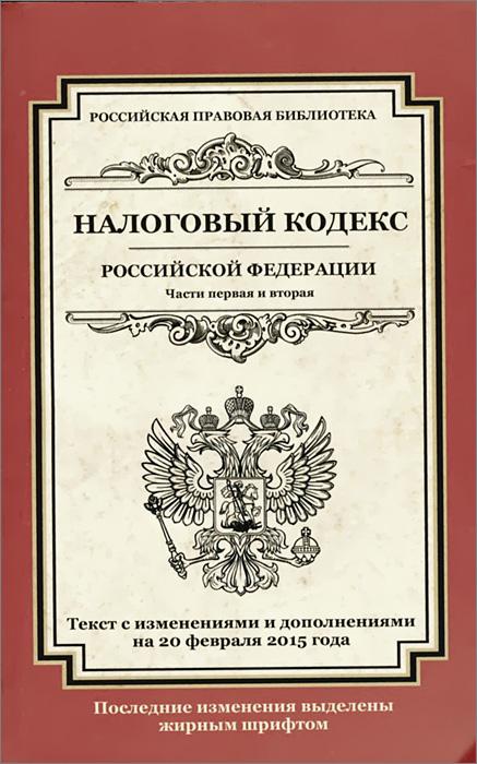 Налоговый кодекс Российской Федерации. Части 1 и 2 ( 978-5-699-79734-9 )