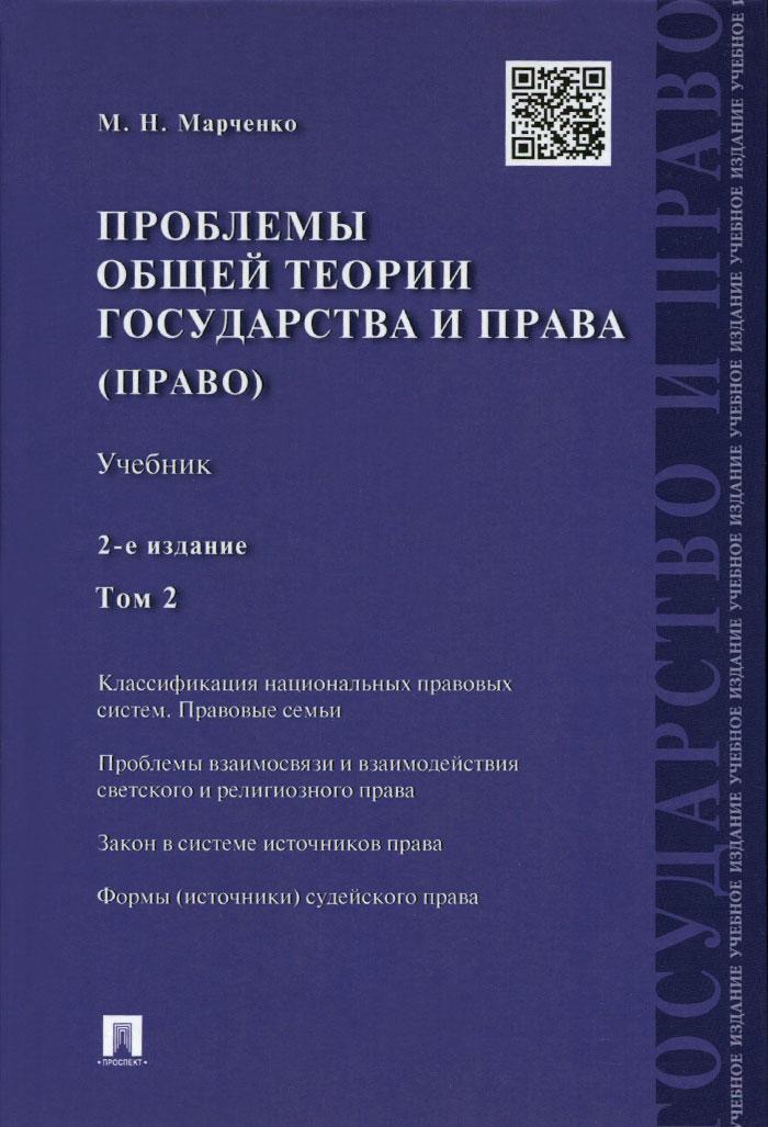 Проблемы общей теории государства и права. В 2 томах. Том 2. Право. Учебник