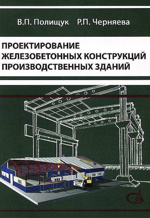 Проектирование железобетонных конструкций производственных зданий. Учебное пособие