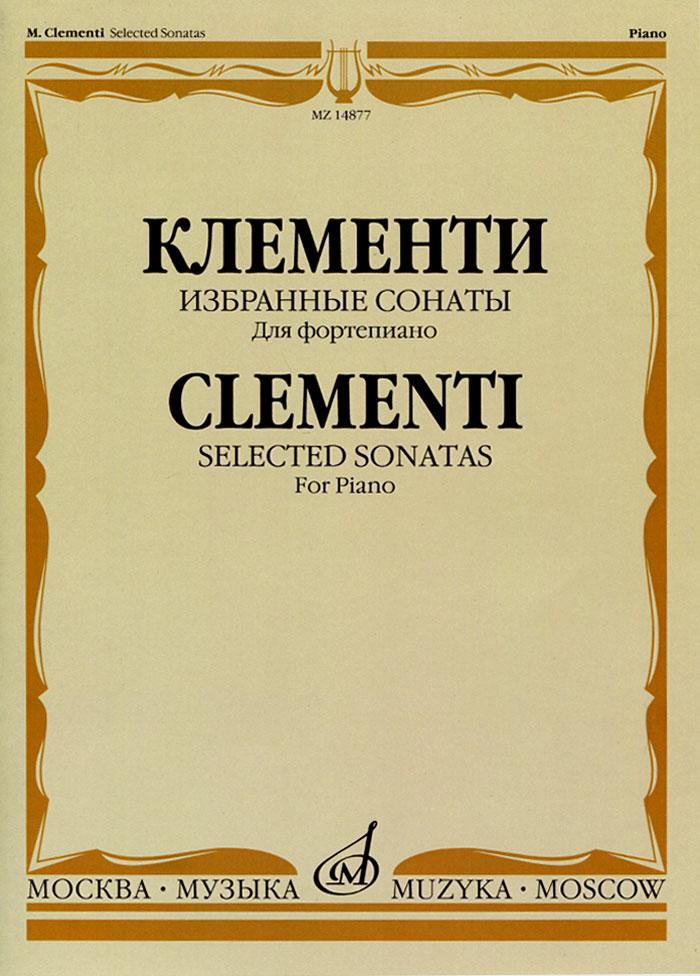 Клементи. Избранные сонаты для фортепиано