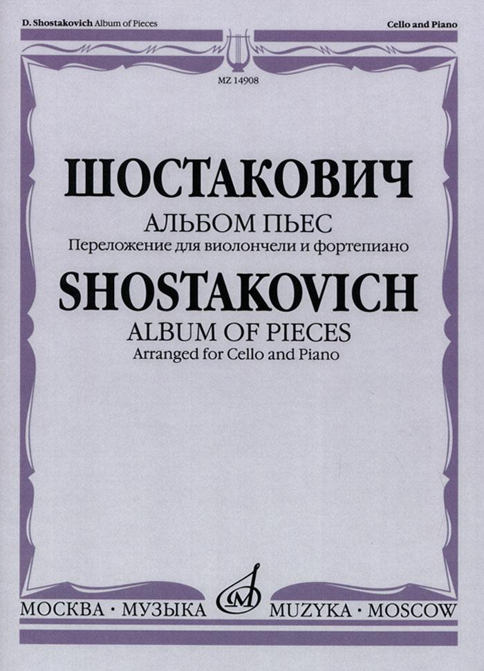 Шостакович. Альбом пьес. Переложение для виолончели и фортепиано