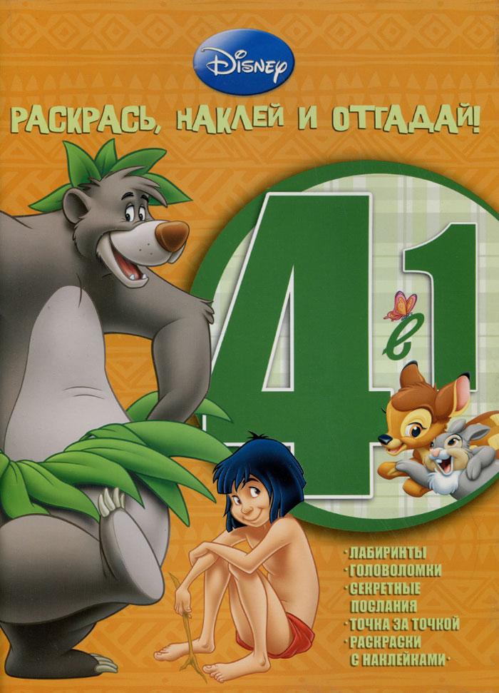 Животные Disney. Раскрась, наклей и отгадай! 4 в 1