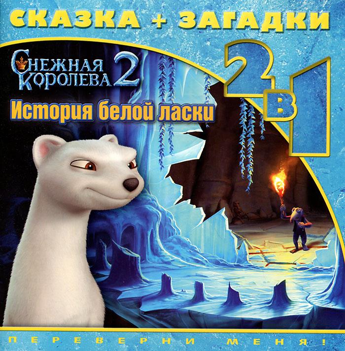 История белой ласки. Снежная королева - 2. Загадки
