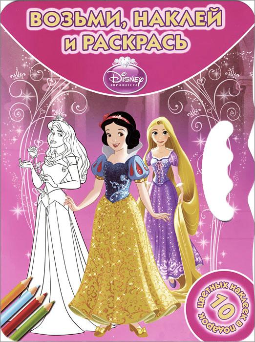 Disney. Принцесса. Раскраска с наклейками12296407В этой замечательной книжке тебя ждёт встреча с прекрасными принцессами. И это не только чудесный альбом с наклейками, но и прекрасная раскраска! Чтобы правильно раскрасить картинки, тебе нужно: 1. Найти страницу с тем же номером, что и на наклейке. 2. Вклеить наклейку в пустое поле. 3. Раскрасить картинку в те же цвета, что и на наклейке. Желаем успехов! Для детей младшего школьного возраста. Книжка с вырубкой.
