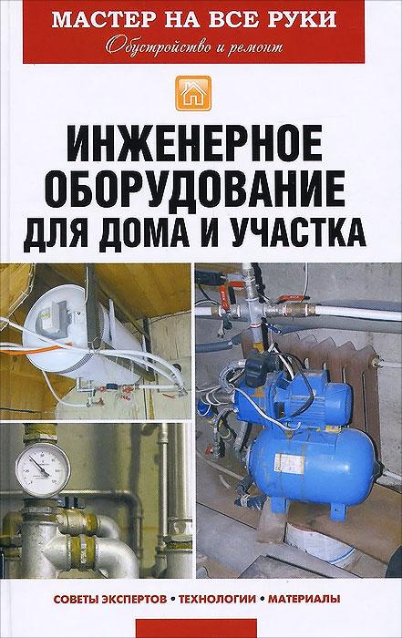 Инженерное оборудование для дома и участка