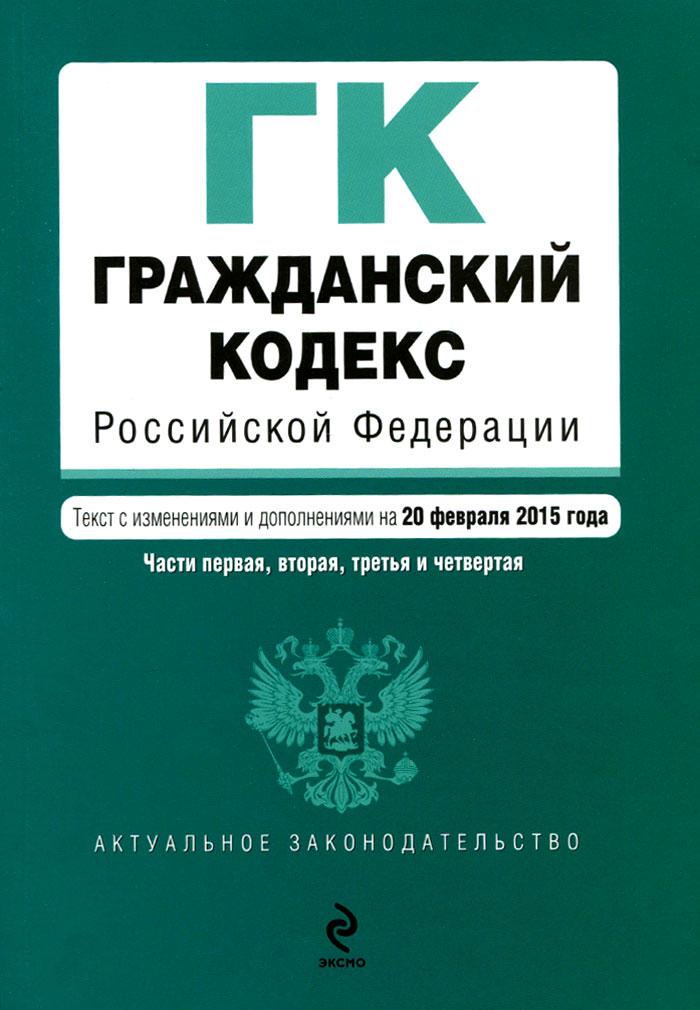 Гражданский кодекс Российской Федерации. Части 1, 2, 3, 4 ( 978-5-699-79477-5 )