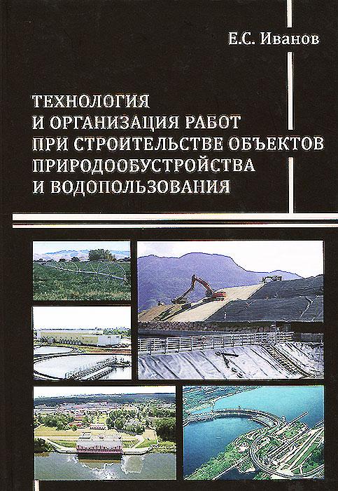 Технология и организация при строительстве объектов природообустройства и водопользования. Учебник
