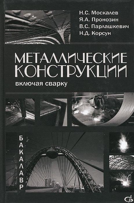 Металлические конструкции, включая сварку. Учебник