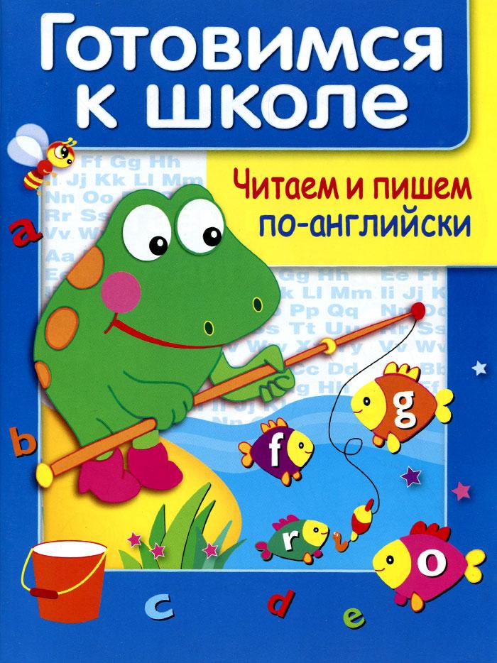Читаем и пишем по-английски