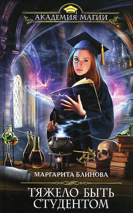 Тяжело быть студентом12296407Ангелина - самая обычная на вид девушка, которая учится на последнем курсе Университета Магии и Ворожбы. Причем магии в ней ни грамульки, поэтому приходится грызть гранит теоретической науки, особо ни на что в будущем не надеясь. Скучная однообразная жизнь среднестатистической зубрилки? Да, именно такой Линка и старается казаться, тщательно скрывая свою работу в качестве консультанта управления безопасности и причастность к клану наемников. И может быть ей даже удалось бы спокойно получить диплом и выпорхнуть во взрослую жизнь, если бы в универ для обмена знаниями неожиданно не прислали Темных, и директора не осенила светлая идея назначить Ангелину их куратором.