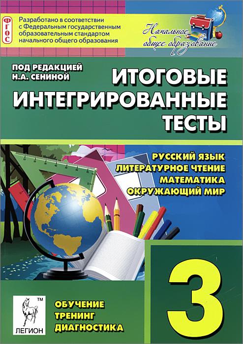 Русский язык, литературное чтение, математика, окружающий мир. 3 класс. Итоговые интегрированные тесты. Учебное пособие