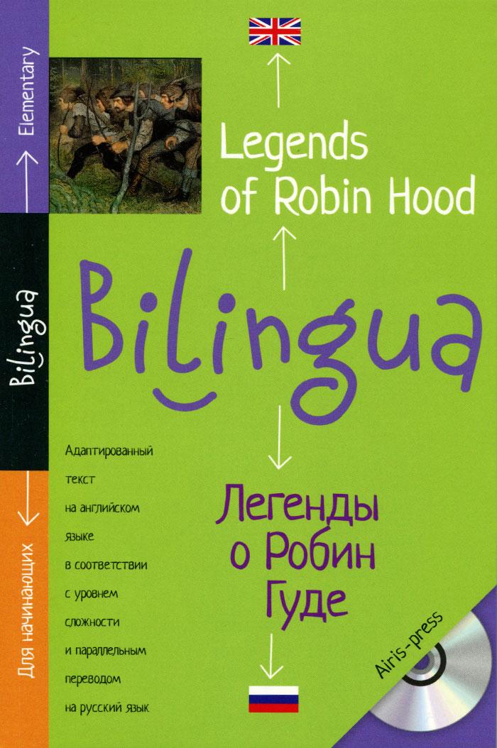 Легенды о Робин Гуде / Legends of Robin Hood (+ CD)
