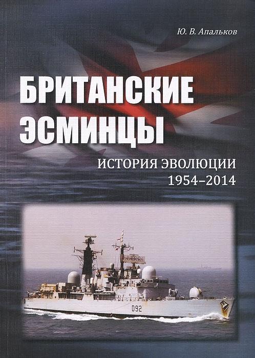Британские эсминцы. История эволюции. 1954-1914
