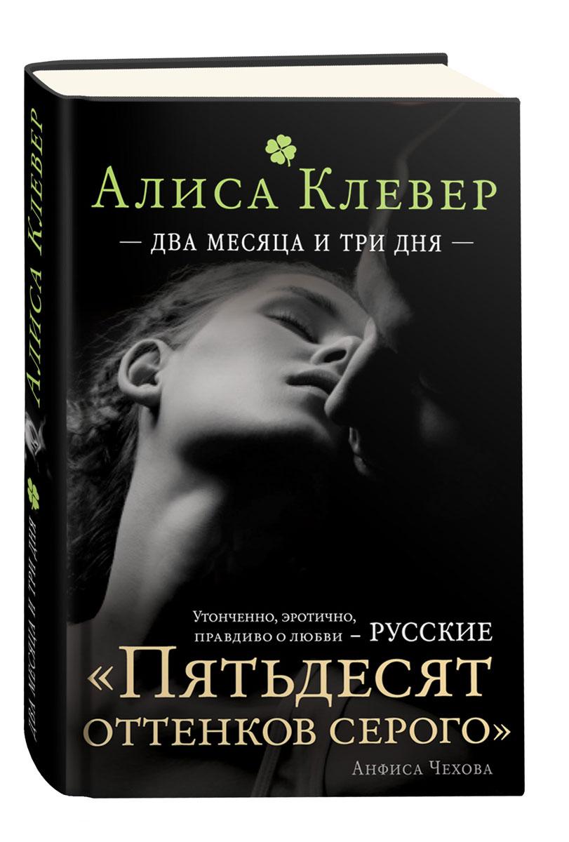 Zakazat.ru Два месяца и три дня. Алиса Клевер