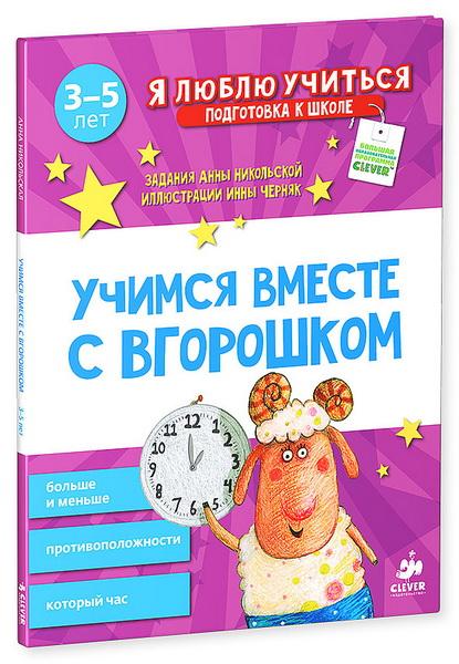Учимся вместе с Вгорошком. Больше и меньше, противоположности, который час