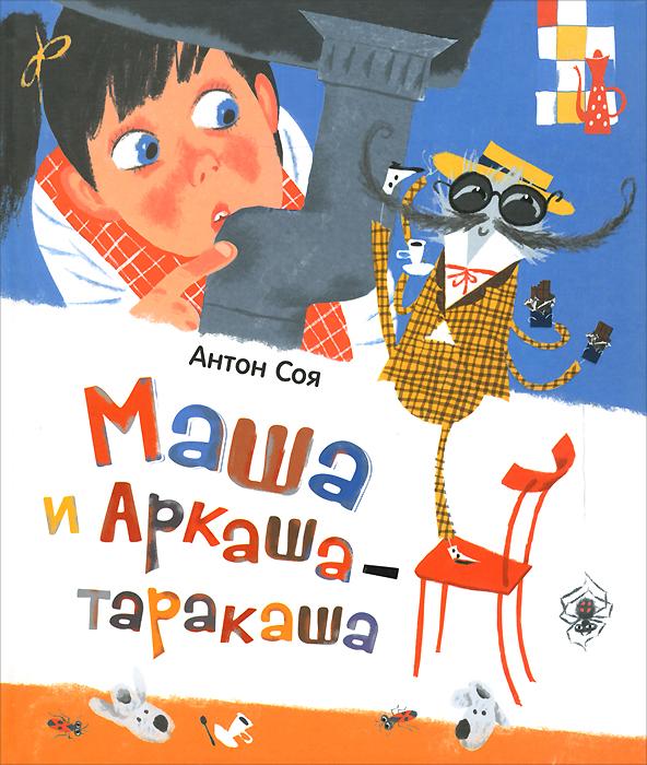 Маша и Аркаша-таракаша