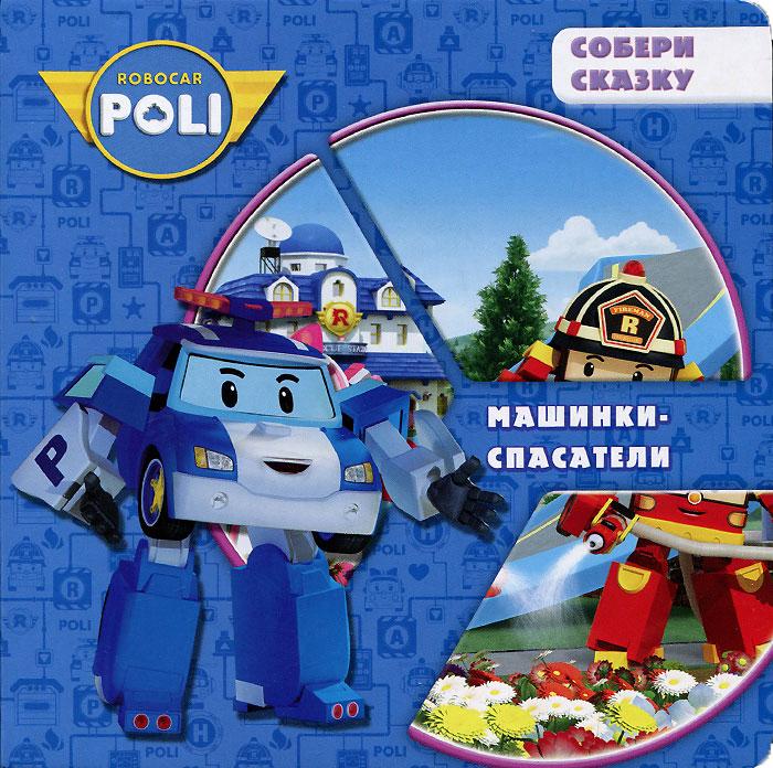 Robocar POLI. Машинки-спасатели