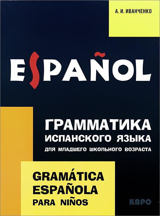 Грамматика испанского языка для младшего школьного возраста / Gramatica espanola para ninos12296407Настоящий сборник упражнений по грамматике испанского языка предназначен для детей младшего школьного возраста. Цель пособия заключается в формировании у учащихся 2-3 классов элементарных грамматических навыков, что обеспечивается выполнением разнообразных упражнений, составленных в игровой форме.